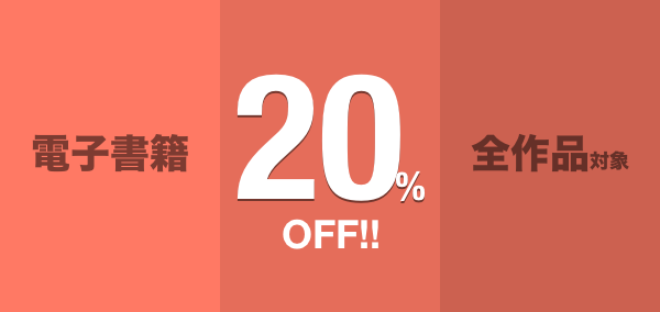 140411-sale-all20.png