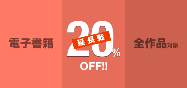 140425-sale-all20-again.png