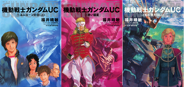 140426-new-gundamuc.png