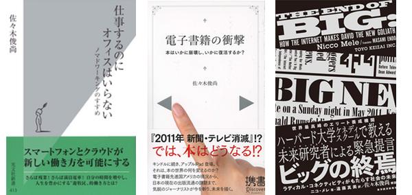 140501-toshinaosasaki_2.png