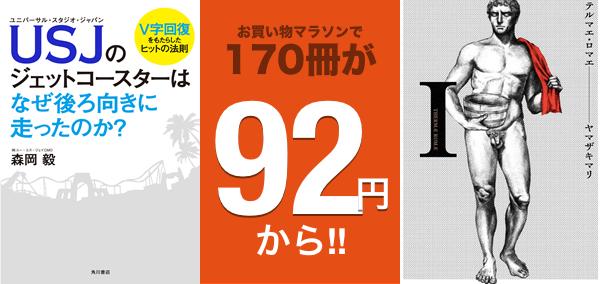 140507-sale-okaimono.png