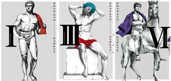 140507-sale-thermae.png