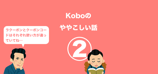 kobo-guide-02.png