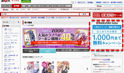 kobo-guide-02_1000free.jpg