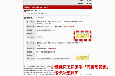 kobo-guide-02_rb03.jpg