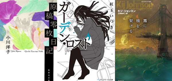 140603-weekly-novel.png