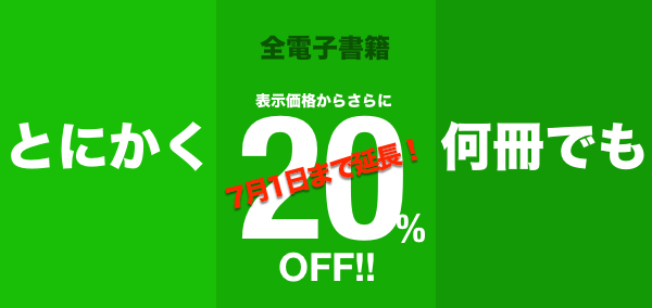 140610-sale-all20off-140618.png