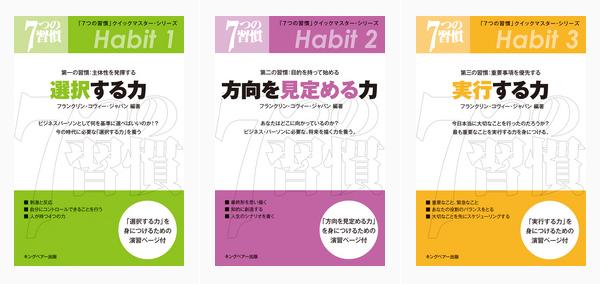 7つの習慣 クイックマスター・シリーズ