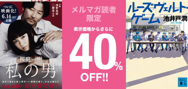 140616-sale-mailnews40.png