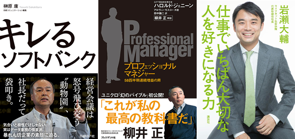 140617-sale-japaneseceo.png