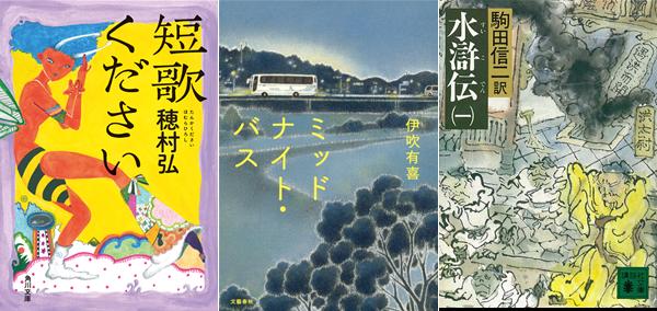 140624-weekly-novel.png