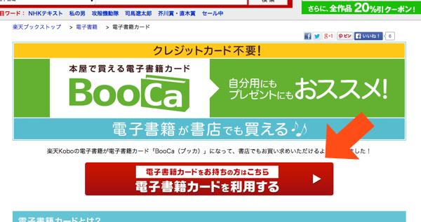 140627-news-booca_cap02.png