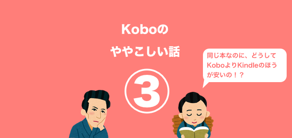 kobo-guide-03.png