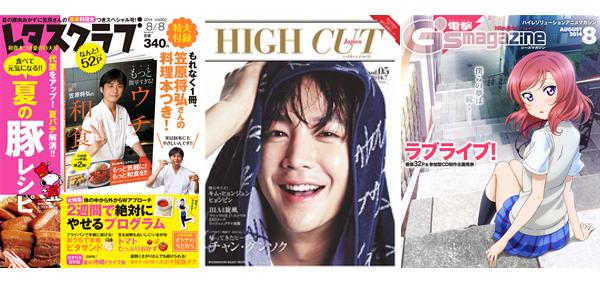 140702 weekly magazine