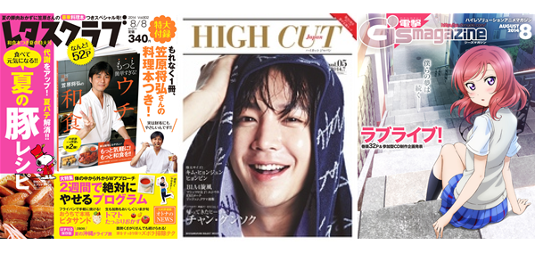 140702-weekly-magazine.png