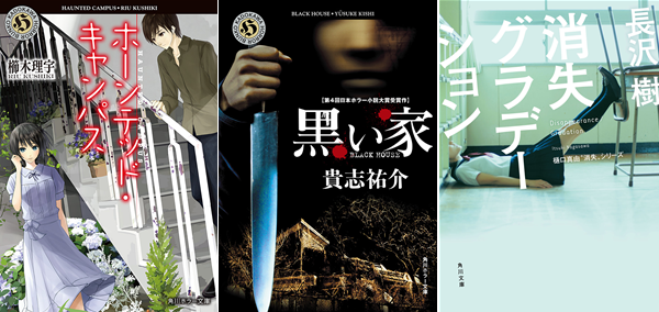 140711-sale-kadokawa-horror.png