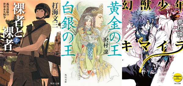 140722-sale-kadokawa-novel.png