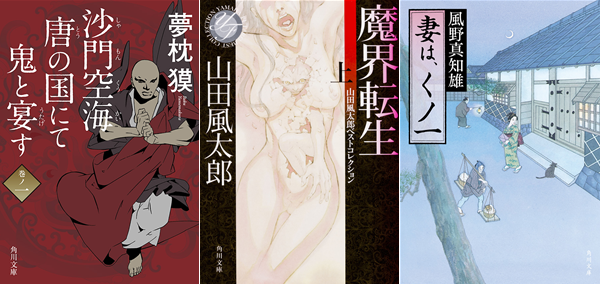140805-sale-kadokawa-novel.png
