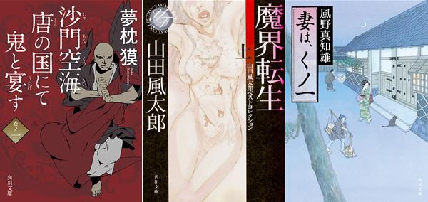 140805-sale-kadokawa-novel.png