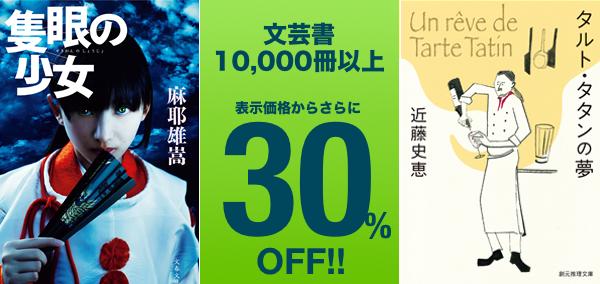 140805-sale-novel30.png