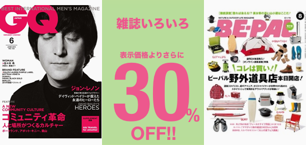 140811-sale-magazine30.png