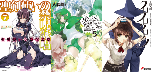140820 weekly lightnovel