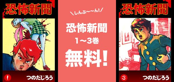 140827-free-kyohu.png