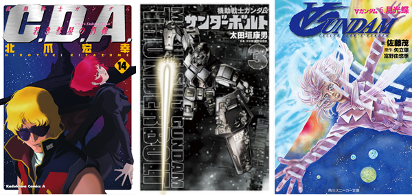 140828-monthly-gundam.png