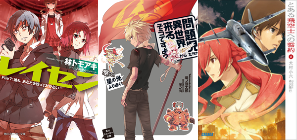 140903-weekly-lightnovel.png