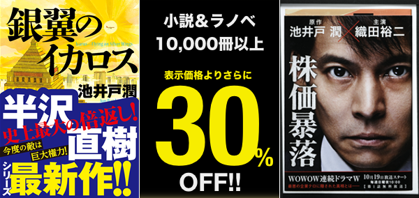 140906-sale-novel30.png