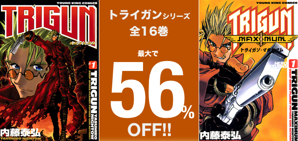 140909-sale-trigun.png