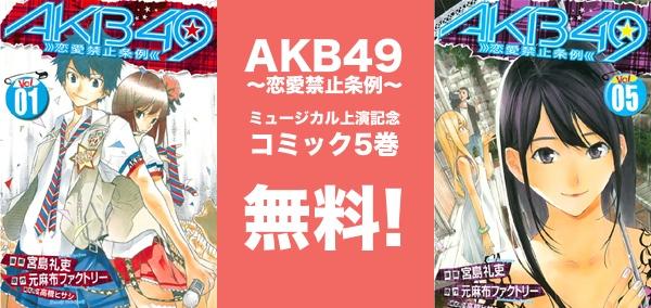 140911-free-akb49.jpg