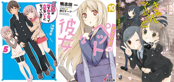 140911-weekly-lightnovel.jpg