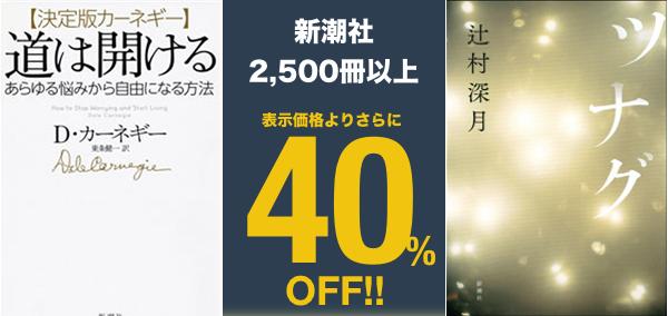 140918-sale-shinchosha40.png