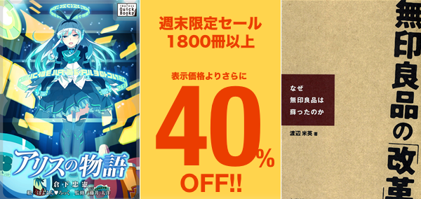 141017-sale-weekend40.png