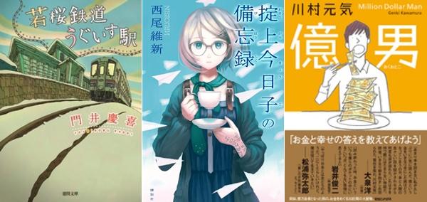 141021-weekly-novel.jpg
