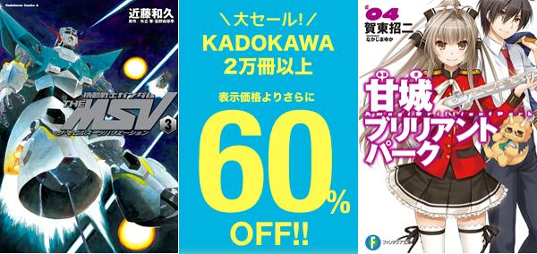 141024-sale-kadokawa60.png