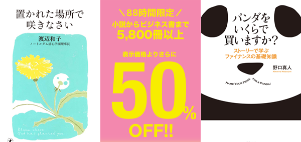 141101-sale-50.png