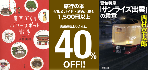 141107-sale-travel40.png
