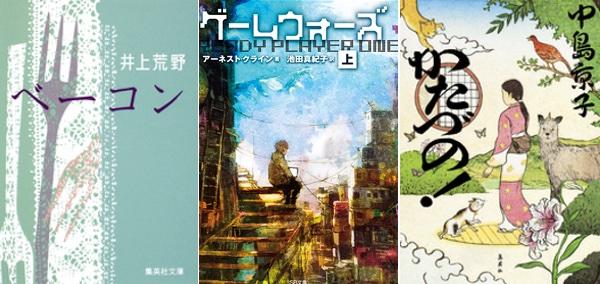 141110-weekly-novel.jpg