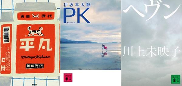 141118-weekly-novel.jpg