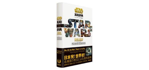 141203-new-starwarsdic.jpg