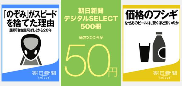 141203-sale-asahi50yen.png