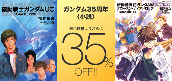 141206-sale-gundamu35-novel.png