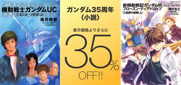 141206-sale-gundamu35-novel.png