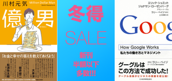 141207-sale-winter.png