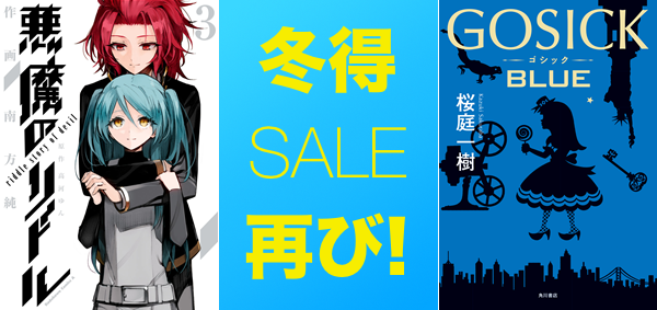 141212-sale-winter2.png