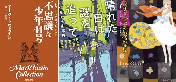 141223-weekly-novel.jpg