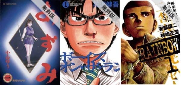141224-free-shogakukan-comic.jpg