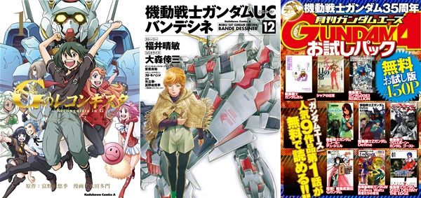 141227-monthly-gundam.jpg
